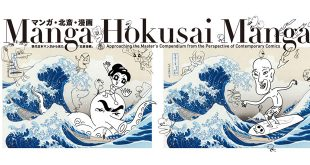 B4-4-JFM-Manga-Hokusai-Manga-Exhibit-Photo-060517